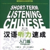 汉语听力速成:入门篇(第2版)(附MP3光盘1张)(两册) Short-Term Listening Chinese Textbook (2 Vols/Set) (Threshold) + MP3