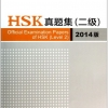 Official Examination Papers of HSK (Level 2) + MP3 HSK真题集(2级)(2014版) + MP3