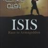 ไอซิส (ISIS)