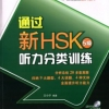 Succeed in New HSK (Level 5): Classified Listening Drills 通过新HSK:听力分类训练(5级)(附MP3光盘1张)