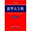 พจนานุกรมจีน-จีนสี่สี ฉบับใหม่ล่าสุด 新华大字典 (2015)