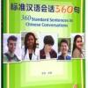 สนทนาภาษาจีน 360 ประโยค เล่ม 1
