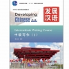 Developing Chinese (2nd Edition) Intermediate Writing Course Ⅰ发展汉语(第2版)中级写作(Ⅰ)