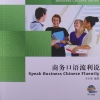 Speak Business Chinese Fluently+CD
