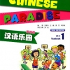 Chinese Paradise (English Version) Textbook 1 + MP3 汉语乐园:课本(1)(英语版)(第2版)(附MP3光盘)