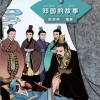 学汉语分级读物 (第3级) 历史故事 5:郑国的故事Graded Readers for Chinese Language Learners (Level 3) Historical Stories 5: The Story of Kingdom Zheng