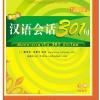 สนทนาภาษาจีน 301 ประโยค เล่ม2