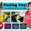 Flock Vinyl ผ้ากำมะหยี่เกรดเกาหลี สำหรับรีดติดเนื้อผ้า