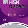 หนังสือวิเคราะห์ข้อสอบHSKระดับ3