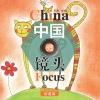 中国微镜头:汉语视听说系列教材.中级.下.动漫篇 China Focus: Chinese Audiovisual-Speaking Course Intermediate Level (Ⅱ) Cartoons