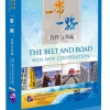 Narration of China: The Belt And Road Win-Win Cooperation 一带一路:合作与共赢(中英双语)(附指导手册+DVD光盘)