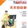 The Stories of Tiantian 4A+MPR 天天的故事 4A+MPR