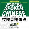 汉语口语速成(第2版)(英文注释本)入门篇(下)Short-Term Spoken Chinese Threshold Vol.2 (2nd Edition) - Textbook