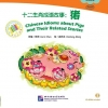 Chinese Idioms about Pigs & Their Related Stories+CD
