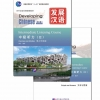 "Developing Chinese (2nd Edition) Intermediate Listening Course II (Including ""Exercises and Activities""&""Scripts and Answers"")+MP3发展汉语(第2版)中级听力(Ⅱ)(练习与活动+文本与答案,含1MP3)"