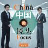 中国微镜头:汉语视听说系列教材.中级.下.职业篇 China Focus: Chinese Audiovisual-Speaking Course Intermediate Level (Ⅱ) Vocation