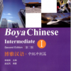 Boya Chinese Intermediate 1+MP3 博雅汉语·中级冲刺篇 1+MP3