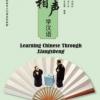 说相声·学汉语 Learn Chinese Through Xiangsheng