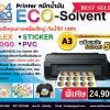 เครื่องพิมพ์หมึกน้ำมัน ECO-Solvent ขนาด A3 พร้อมหมึกในเครื่อง 5 ขวด