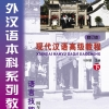 An Advanced Course in Modern Chinese (Revised Edition) 3+CD