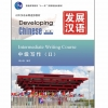 Developing Chinese (2nd Edition) Intermediate Writing Course Ⅱ发展汉语(第2版)中级写作(Ⅱ)