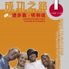 Road to Success: Upper Elementary Vol. 1-Listening and Speaking (with Recording Script)+ MP3成功之路(进步篇):听和说1(附MP3光盘1张)