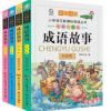 หนังสือนิทานสำนวนจีน (4 เล่ม/ชุด) 中国成语故事大全注音版正版(全套四册)