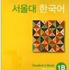 서울대 한국어 1B Student's Book + CD Seoul National University Korean 1B Student's Book + CD