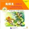 นิทานไซอิ๋ว ตอนองค์หญิงพัดเหล็ก (The Monkey King and Princess Iron Fan) +CD