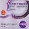 Erya Chinese-Business Chinese: Advanced Reading 1