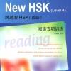 หนังสือข้อสอบ HSK ระดับ 4 (ทดสอบการอ่าน)
