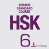 หนังสือข้อสอบ HSK Standard Course ระดับ 6A (แบบฝึกหัด + MP3)