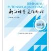 Xin Hanyu Putonghua Jiaocheng DUSHUOPIAN (新汉语普通话教程 读说篇 +MP3)