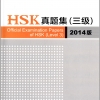 Official Examination Papers of HSK (Level 3) HSK真题集(3级)(2014版)