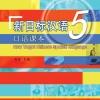 New Target Chinese Spoken Language 5 + MP3 新目标汉语口语课本 5 (附MP3光盘)