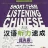 汉语听力速成•提高篇(第2版)(附赠MP3光盘1张) Short-Term Listening Chinese - Pre-Intermediate + MP3