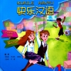 快乐汉语(第1册)(第二版)(英语版) Kuaile Hanyu Vol. 1 Student's Book (English Version)