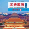 Hanyu Jiaocheng Vol. 3B (3rd Edition) + MP3