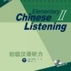 Elementary Chinese Listening Vol. 2 + MP3 初级汉语听力 下(第2版)(附MP3光盘1张)