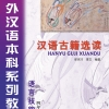 Selected Ancient Chinese Readings (Hanyu Guji Xuandu)