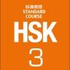 หนังสือข้อสอบ HSK Standard Course ระดับ 3 + MP3
