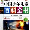 สารานุกรมจีนฉบับเยาวชน ตอนสำรวจความลึกลับทางวิทยาศาสตร์
