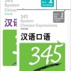 345 Spoken Chinese Expressions (Vol 1) + MP3