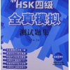 New HSK Level 4 Model Tests + MP3 新HSK(四级)全真模拟测试题集(附光盘1张)