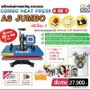 เครื่อง Combo Heat press a3 4 in 1 จัมโบ้ 33*46 ซม พร้อมโมลด์