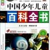 สารานุกรมจีนฉบับเยาวชน ตอนโลกเชื่อมโยงกันด้วยศิลปะและวัฒนธรรม