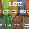 เชือกเจ็ดสี (กลาง) #01