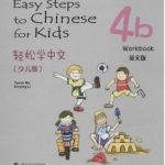 轻松学中文(少儿版)(英文版)练习册4b Easy Steps to Chinese for Kids(English Edition) Workbook 4b