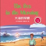 หนังสืออ่านนอกเวลาภาษาจีนเรื่องทะเลยามเช้า + CD