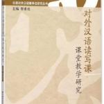 对外汉语读写课课堂教学研究 Research of Teaching Chinese in Reading & Writing as a Second Language in Classroom